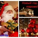 новый-год-круиз-на-пароме1