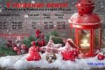 рождество новый год висла